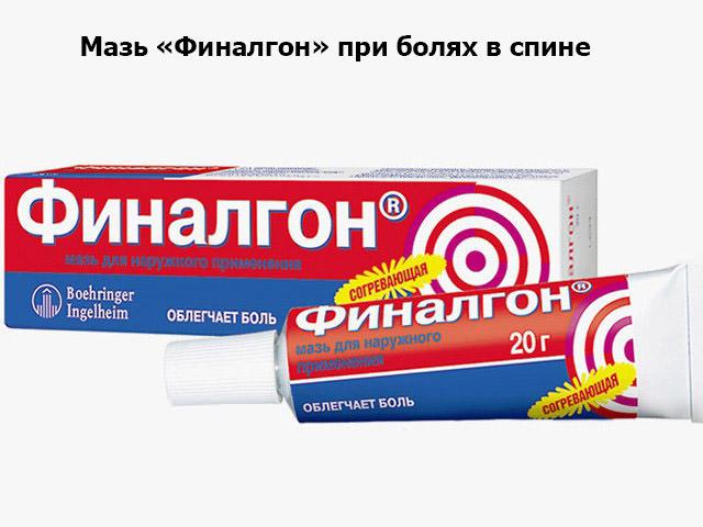 "Мазь ""Финалгон"""