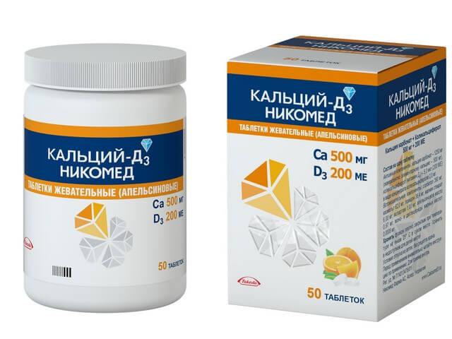 Таблетки с кальцием