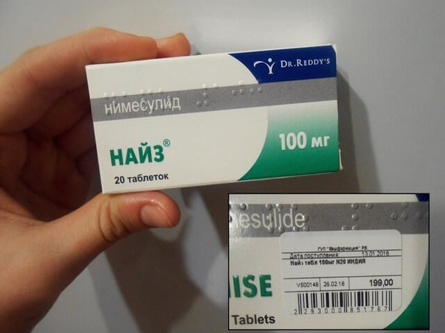 Упакованное лекарство