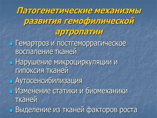 Гемартроз